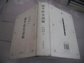国学研究论稿   黄炳辉 签名