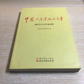 中国共产党的九十年  新民主主义革命时期