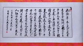 卖家保真——湖南省书协委员、著名书法家鲍思佳4平尺精品阵法真迹《爱莲说》