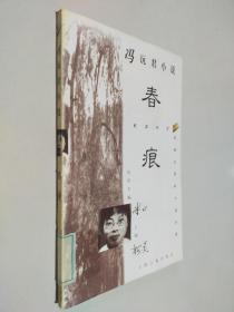 冯沅君小说:春痕