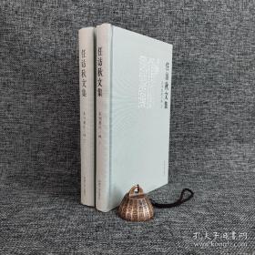 绝版| 任访秋文集·未刊著作三种(精装 上下册)