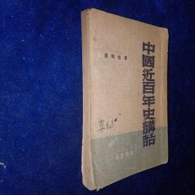 民国版:中国近百年史讲话