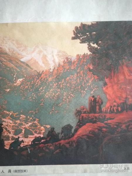 麻胶版画【地质勘探人员】(苏联)彼,瓦涅耶夫作。