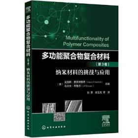多功能聚合物复合材料(第3卷)纳米材料的挑战与应用