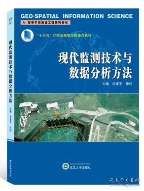 现代监测技术与数据分析方法 9787307218147 岳建平 武汉大学出版社