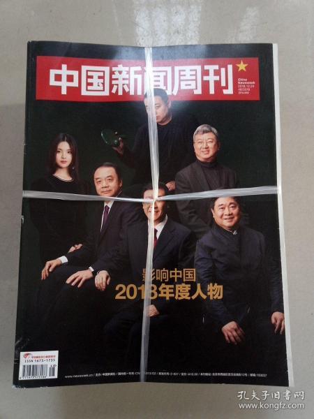 中国新闻周刊2018/2-4,6-9,11,12,16,18-21,23,24,26,28,29,31,34,36,38-48(共计33本合售)