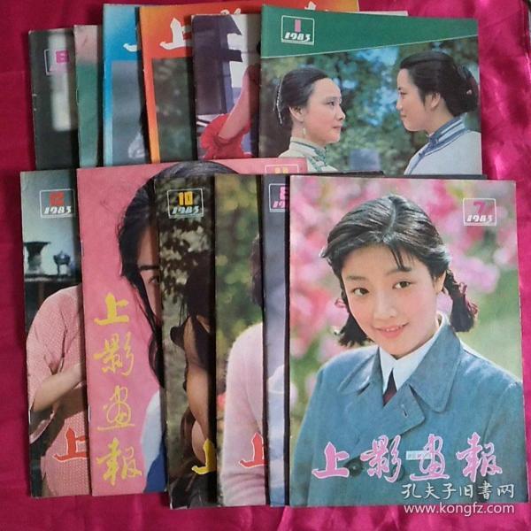 上影画报 1983全年(12册)