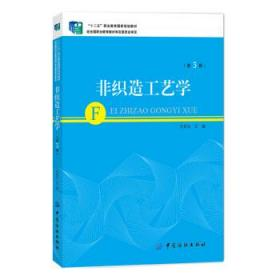 正版新书 非织造工艺学(第3版) 言宏元 编 9787518014965 中国纺