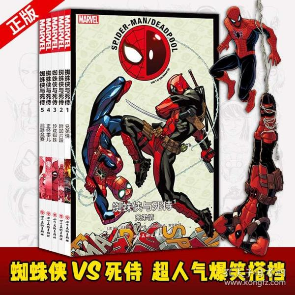 蜘蛛侠与死侍5