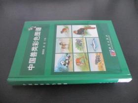 中国兽类彩色图谱