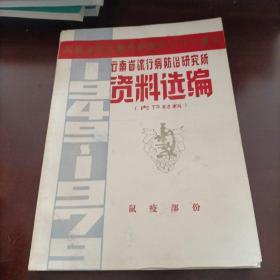 云南省流行病防治研究所资料选编(鼠疫部份)