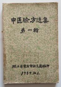 中医验方选集第一辑 1959年 老中医献出秘方验方