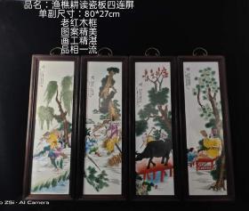 渔樵耕读瓷板四连挂屏一套,老红木框,手工绘制瓷板,图案精美,画工精湛,品相一流,保存完整。