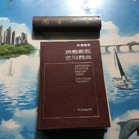 正版现货 英汉双解英语动词活用词典