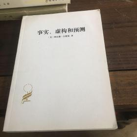 汉译世界学术名著丛书·事实、虚构和预测