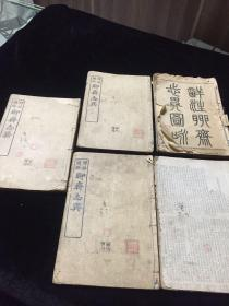 详注聊斋志异图泳(五册)