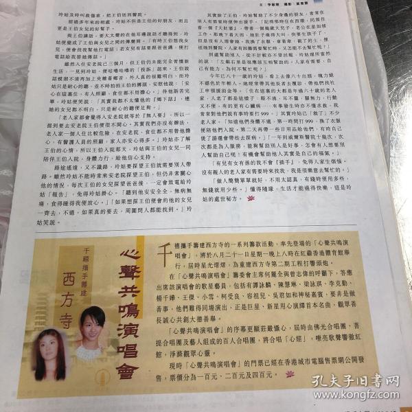 梁咏琪 陈慧琳 大16开彩页散
