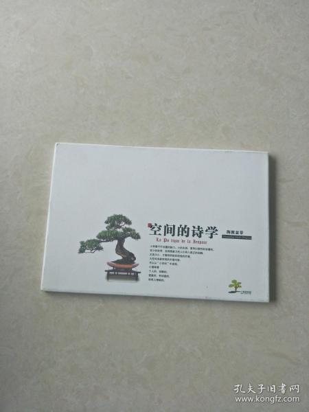 空间的诗学(海派盆景)明信片