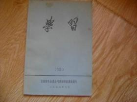 学习  19《毛泽东选集》第五卷词语解释