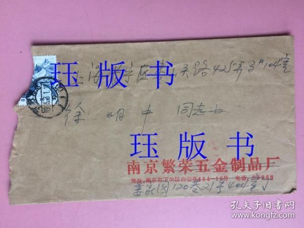 信封,实寄封,南京——上海,1985年,落地戳上下有两横