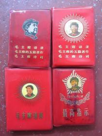 毛主席语录等四本红宝书【林题都完整】