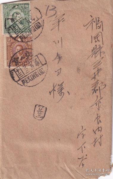 贴中山烈士2枚,北京寄日本,内有原信