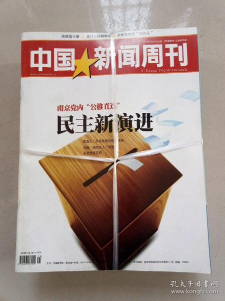 中国新闻周刊2011/21-26,28-38,41,43,46,47(共计21本合售)