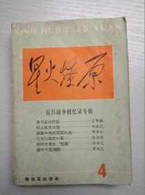 星火燎原丛书——抗日战争回忆录专辑(第4辑)