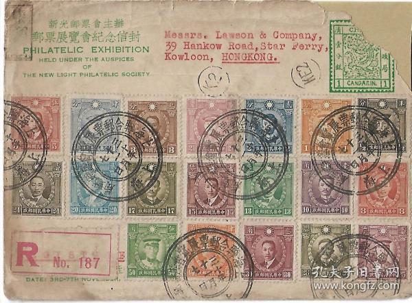 1941新光邮票会纪念封 上海寄香港罕见自然实寄实例 贴民烈士邮票全套,共计19枚。销1941年11月7日上海联合邮票展纪念戳,香港1941.11.13日落戳,以及检查戳。寄罗森公司实寄封,该纪念封自然实寄实例极其罕见。右上角有损,整体戳印清晰