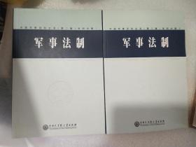 中国军事百科全书.78.军事法制(学科分册)全两本