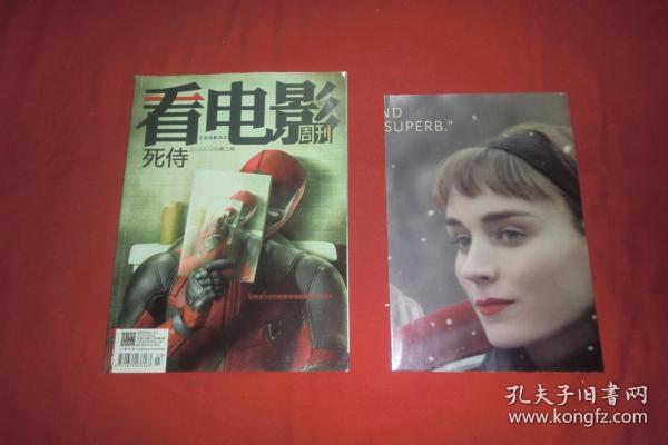 看电影(2016年 第3期)含一张海报 //  大16开 【发往江浙沪皖满一百元包快递】