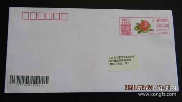 """2020.5.20湖南石门""""情人节 我爱你""""相思邮局纪念机戳实寄封2枚全"""