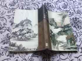 中国名画家全集— 吴湖帆