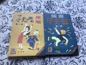 原版 老夫子 第一集,第二集 2本合售(西苑出版社2003年一版一印 ,品好)