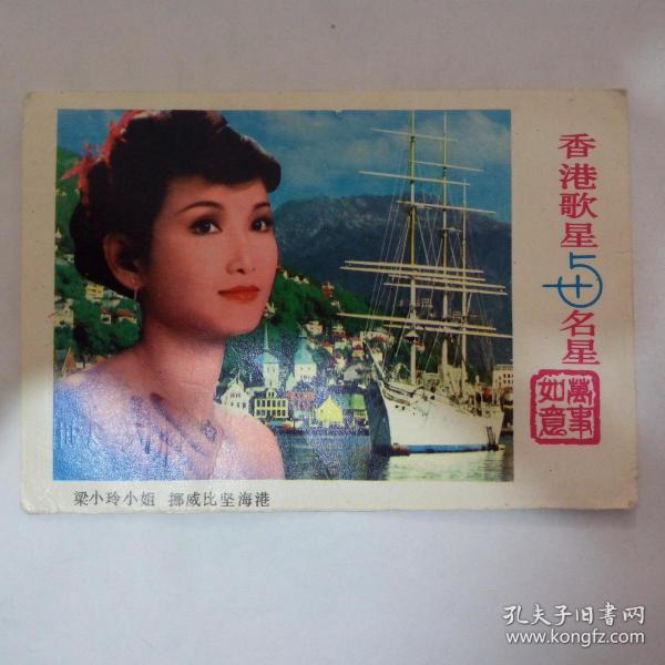 86年香港歌星与明星梁小玲小姐挪威比坚海港年历卡