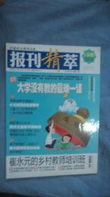 报刊精萃 2013-12