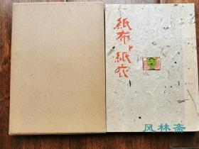 纸布与纸衣 特制40部 作者签赠本 烧陶一片 自刻版画一张 江户明治昭和古董纸布裂地6枚 日本手漉和纸工艺