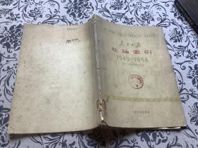 人民日报社论索引(1949-1958)