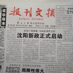 报刊文摘(共99份)