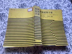 船舶原理手册(鲁谦 李连友 李来成 编译,1988年一版一印,仅印1080册)