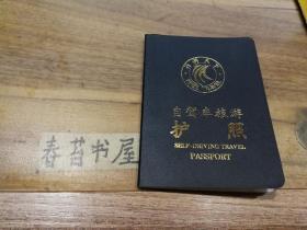 自驾车旅游护照【空白】