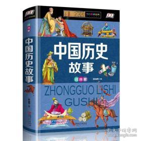 中国历史故事:注音版