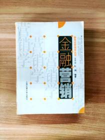 EA2030995 金融营销--新世纪营销学丛书【一版一印】