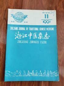 浙江中医杂志1991年第11期