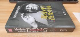 邓小平改变中国(作者画片题词 签名 印章)