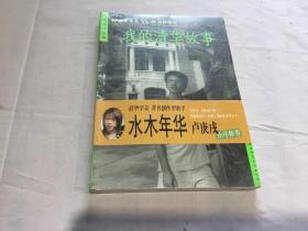 我的清华故事——大学视觉故事【近全新 未拆封】