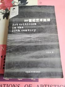20世纪艺术批评
