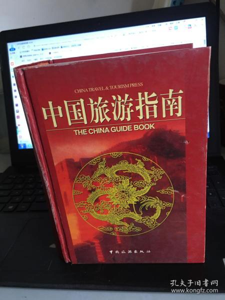 中国旅游指南