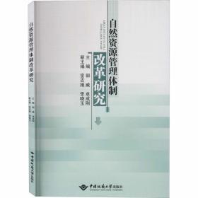 自然资源管理体制改革研究