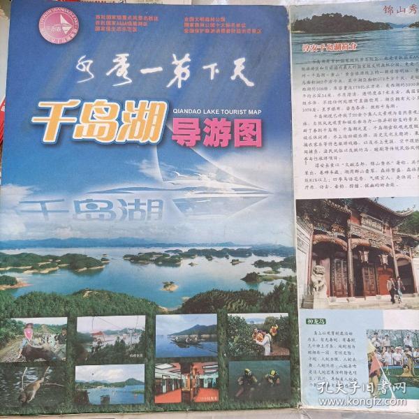 千岛湖 导游图